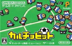 サッカーチーム育成シミュレーション カルチョビット Amazonアソシエイト