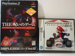 『THE 呪いのゲーム』、『マリオカートDS』