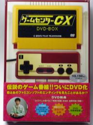 ゲームセンターCX DVD BOXパッケージ表