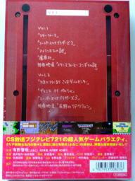 ゲームセンターCX DVD BOXパッケージ裏