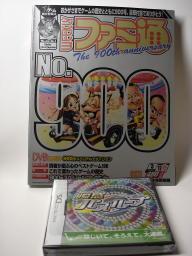 「ファミ通」900号と『瞬感パズループ』