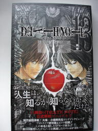 『DEATH NOTE HOW TO READ 13』表紙