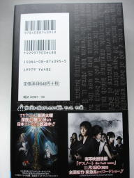 『DEATH NOTE HOW TO READ 13』裏表紙