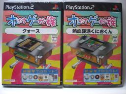 PS2「オレたちゲーセン族」パッケージ表