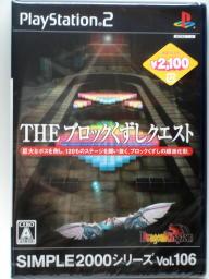 SIMPLE2000シリーズ Vol.106 HE ブロックくずしクエスト~DragonKingdom~