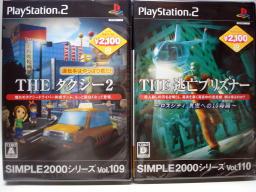 『THE タクシー2』『THE 逃亡プリズナー』パッケージ表