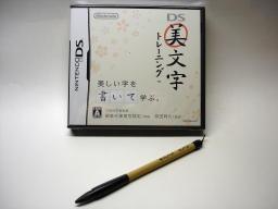 『DS美文字トレーニング』ソフトと「美文字筆」