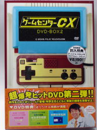 『ゲームセンターCX DVD-BOX 2』