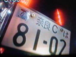 衝撃の「奈良」ナンバー