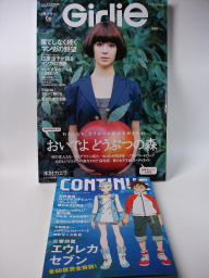 『CONTINUE Vol.27』と『Girlie Vol.9』