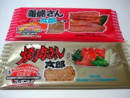 「蒲焼さん太郎」と「焼肉さん太郎」