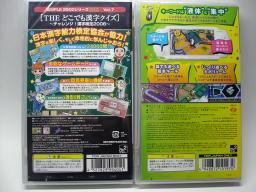 『タマラン』と『THE どこでも漢字クイズ~チャレンジ!漢字検定2006~』パッケージ裏