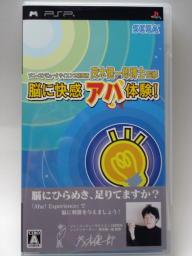 PSP『脳に快感アハ!体験』