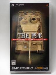 『SIMPLE2500シリーズ Portable Vol.6 THE 戦車』パッケージ表