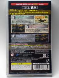 『SIMPLE2500シリーズ Portable Vol.6 THE 戦車』パッケージ裏