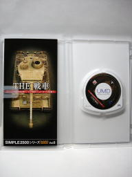 『SIMPLE2500シリーズ Portable Vol.6 THE 戦車』中身