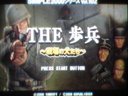 『THE 歩兵』タイトル画面
