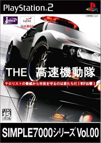 SIMPLE7000シリーズ THE 高速機動隊