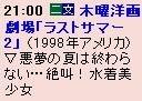 Yahoo!テレビ ラストサマー2