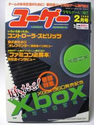 ユーゲー2月号(No.23)
