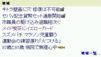 Yahoo!Newsトピックス