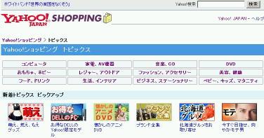 Yahoo!ショッピング トピックス